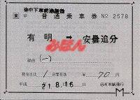 R210816_jre_ariake_hokata