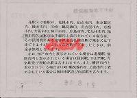 R210816_jre_ariake_hokata2