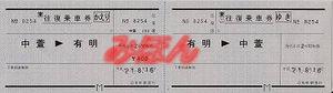 R210816_jre_ariake_nakagaya_oufuk_2