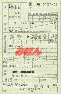 R210816_jre_ariake_shuppo