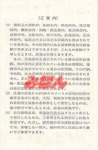 R210816_jre_ariake_shuppo2