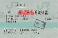 R210906_jrc_kin_renraku2