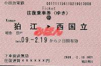 R210219_oda_jre_nishikunitachi_1
