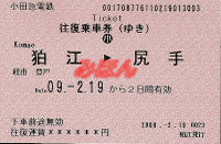 R210219_oda_jre_shitte_1