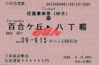 R210915_oda_jre_hacchounawate1