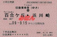 R210915_oda_jre_hamakawasaki1