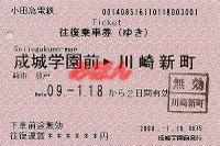 R210118_oda_jre_kawasakishinmachi1