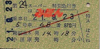R210923_hak_oda_shakone231
