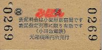 R210923_hak_oda_shakone232