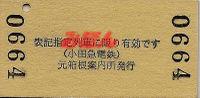 210927_oda_sagami722