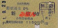 R210923_hak_oda_yumotoshinjuku_1