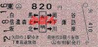R210816_jre_ariake820