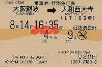 R210814_kin_ltd2_sannomiya