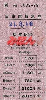 R210816_jre_ltd_shakyu_2