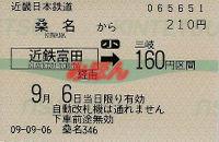 R210906_kin_san_renraku_aska