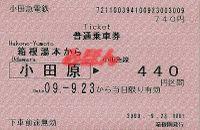 R210923_hak_oda_renraku_hakoneen