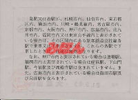 R210923_izh_jrc_renraku_hokata2