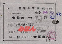 R210923_izh_jrc_renraku_hokata3