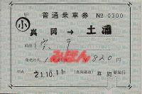 R211011_mok_jre_renraku_1