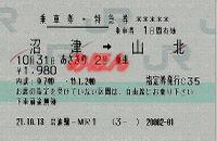R211031_jrc_asagiri2_yamakita1