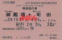 R211031_jrc_oda_asagiri2_yamakita_m