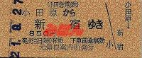 R210927_oda_odawarashinjuku1