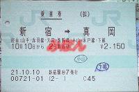 R211010_jre_mok_renraku2