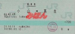 R211011_jre_tob_renraku_sano_3
