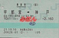 R211011_jre_wat_renraku