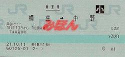 R211011_wat_mars_nakano