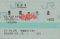 R211025_jrc_thr_renraku_ohmori