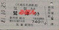 R211025_thr_jrc_kiga_washizu_1