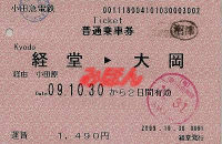 R211030_oda_jrc_renraku_oooka