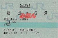 R211031_jrc_ltd_matsuda_numazu