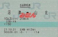 R211031_jrc_ltd_numazuyamakita