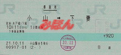 R211011_jre_kan_renraku