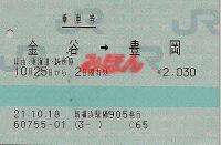 R211025_jrc_thr_toyooka_2