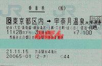 R211128_jre_hok_jrw_chi_3renraku