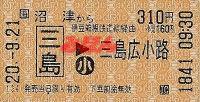 R200921_jrc_izh_renraku