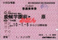 R220105_oda_jrc_hara_shinkansen