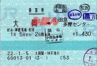 R220105_jrc_oda_tamasenta