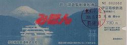 R210923_izh_ashinoko1_2