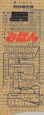 R211011_wat_jre_tokuho_1