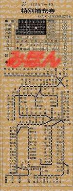 R211011_wat_tob_tokuho_1_3