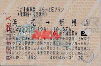 R211025_jrc_kodama636_plat_4
