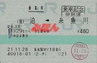 R211129_jrw_tomariitoigawa