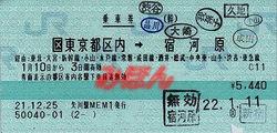 R100110_jre_toq_jre_tsuukarenraku_2