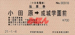 R210104_izq_oda_sensha_2