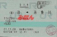211129_jrw_exp_kitaguni
