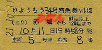 R211011_tob_ryoumou34_jom1